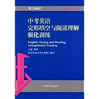 中考英語完形填空與閱讀理解強化訓練