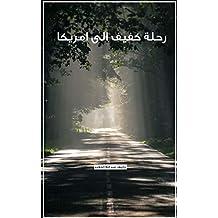رحلة كفيف إلى امريكا: رحلة كفيف الى امريكا (خواطر كفيف Book 1) (Arabic Edition)
