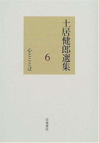 土居健郎選集〈6〉心とことば