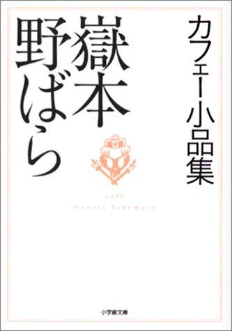 カフェー小品集 (小学館文庫)