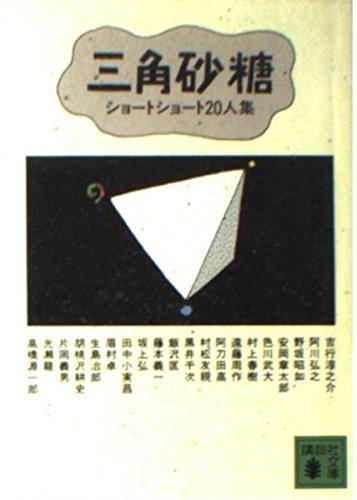 三角砂糖―ショートショート20人集 (講談社文庫)