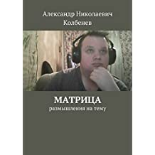 Матрица (Manx Edition)