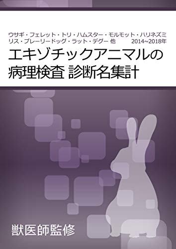 Pathological examination of exotic animals Diagnosis name of diagnosis: rabbit ferret bird hamster guinea pig hedgehog squirrel prairie dog rat octodon ... of pet animals Yearbook (Japanese Edition) por Hidetoshi Takahashi