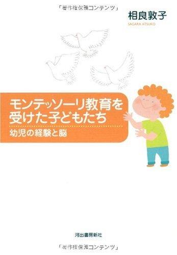 モンテッソーリ教育を受けた子どもたち---幼児の経験と脳