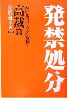 わいせつコミック」裁判―松文館...