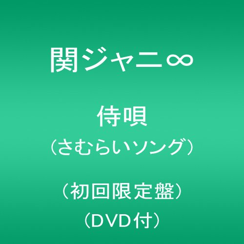 侍唄(さむらいソング)(初回限定盤)(DVD付)