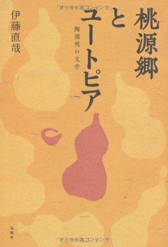 桃源郷とユートピア―陶淵明の文学