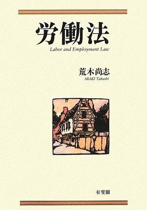 労働法 感想 荒木 尚志 - 読書メ...