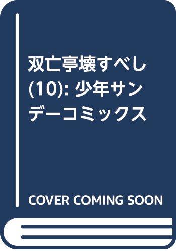 双亡亭壊すべし(10): 少年サンデーコミックス