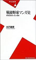 戦後野球マンガ史―手塚治虫のいない風景 (平凡社新書)