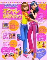 Color wide Oshare Majo Love and Berry stylish play book Shogakukan (2005) ISBN: 4091106749 [Japanese Import]