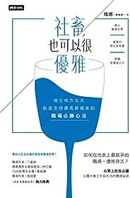 社畜,也可以很優雅:瑞士地方太太臥底全球最高薪國家的職場必勝心法 (Traditional Chinese Edition)