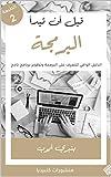قبل أن تبدأ البرمجة (Arabic Edition)