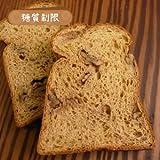 【ビッケベーグル】糖質制限ふすま食パン(クルミタイプ)1本