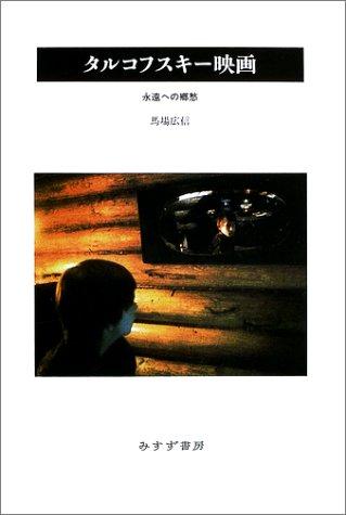 タルコフスキー映画―永遠への郷愁