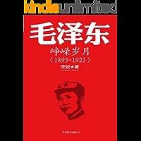 毛泽东:峥嵘岁月(1893-1923)