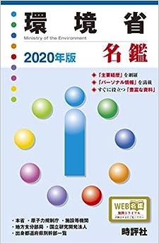 Book's Cover of 2020年版環境省名鑑 (官庁名鑑シリーズ) (日本語) 単行本(ソフトカバー) – 2019/11/25