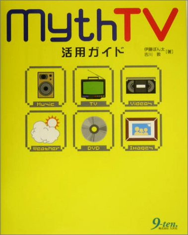 MythTV use guide (2004) ISBN: 4861670179 [Japanese Import] MythTV use guide (2004) ISBN: 4861670179 [Japanese Import]