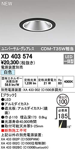 オーデリック/M形ダウンライト XD403574 電源装置別売 B07T93QPGY