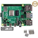 正規代理店商品 Raspberry Pi 4 Model B 4GB made in UK element14 技適マーク入&ヒートシンク(3個)セット