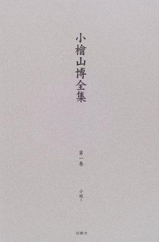 小桧山博全集 (第1巻)