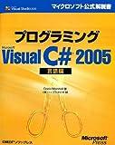 2005 Language Edition Programming Microsoft Visual C # (Microsoft official manual) (2006) ISBN: 4891005173 [Japanese Import]