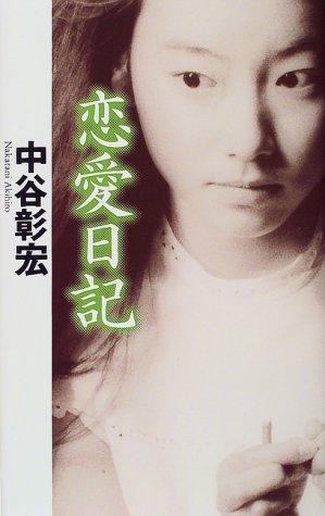 恋愛日記―恋愛小説〈2〉