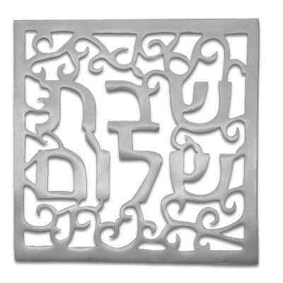 Yair Emanuel  Aluminum Trivet - Square Oriental Shabbat Shalom - Silver Color (MHP-2) (Trivet Aluminum)