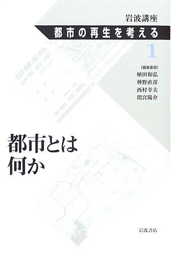 岩波講座 都市の再生を考える〈第1巻〉都市とは何か