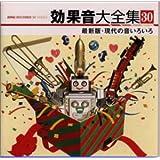 効果音大全集(30)