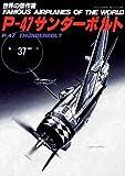 Pー47サンダーボルト (世界の傑作機 NO. 37)