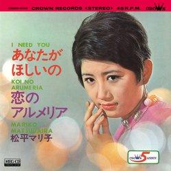 松平マリ子 / あなたがほしいの