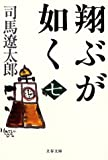 新装版 翔ぶが如く (7) (文春文庫)