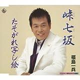 TASOGARE UTSUSHIE/TOUGE NANASAKA