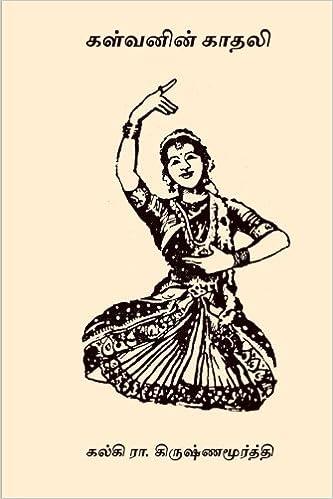 Kalvanin Kadhali Tamil Book