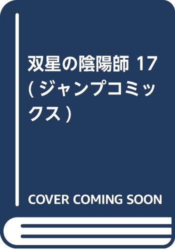 双星の陰陽師(17) / 助野嘉昭の商品画像