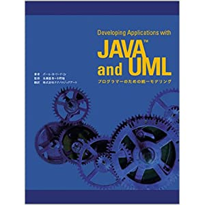 Developing Applications with JAVA and UML -プログラマーのための統一モデリング