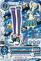 PC-178 : ビリジアントルテシューズ/藤堂ユリカの商品画像