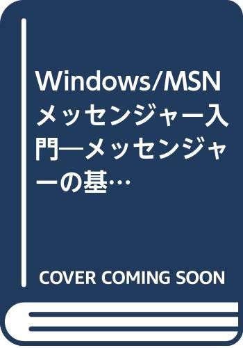Windows / MSN Messenger - Introduction! To video communications from the base of the Messenger (I ?O BOOKS) ISBN: 4875932731 (2002) [Japanese Import]