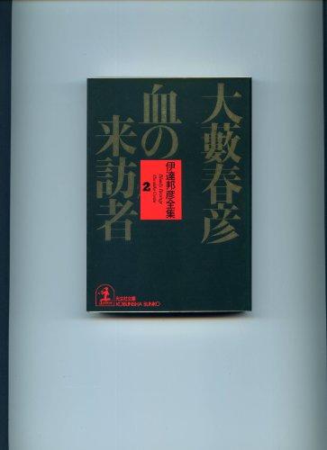 血の来訪者―伊達邦彦全集〈2〉 (光文社文庫)