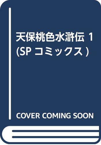 天保桃色水滸伝(1) / 八月薫