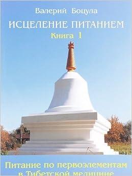 Book Istselenie pitaniem. Kniga 1. Pitanie po Pervoelementam v tibetskoy meditsine