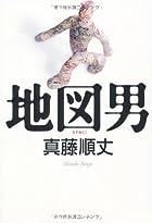 地図男 (ダ・ヴィンチブックス)