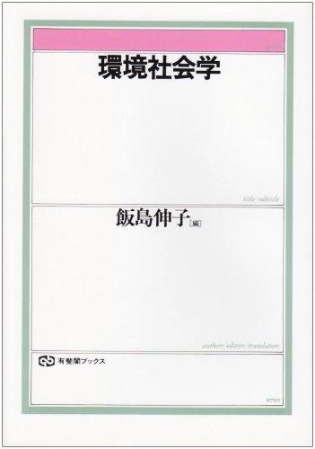 環境社会学 (有斐閣ブックス)