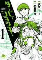Derby Jockey (1) (H-1 well (Shogakukan Novel)) (2008) ISBN: 4091937810 [Japanese Import]