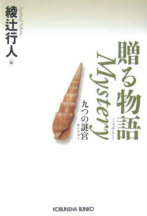 贈る物語 Mystery (光文社文庫)