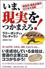 Confronting Reality = Ima genjitsu o tsukamaero : shinsedai yuryo kigyo no bijinesu hosoku [Japanese Edition] Tankobon Hardcover