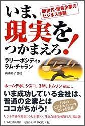 Confronting Reality = Ima genjitsu o tsukamaero : shinsedai yuryo kigyo no bijinesu hosoku [Japanese Edition]
