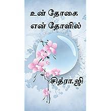 உன் தோகை என் தோளில் (Tamil Edition)