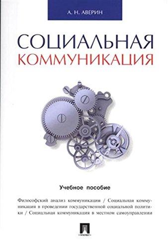 Read Online Sotsialnaya kommunikatsiya.Uch.pos PDF